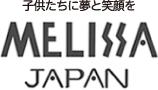 夢見る子どもを育てるためにMELISSA JAPAN