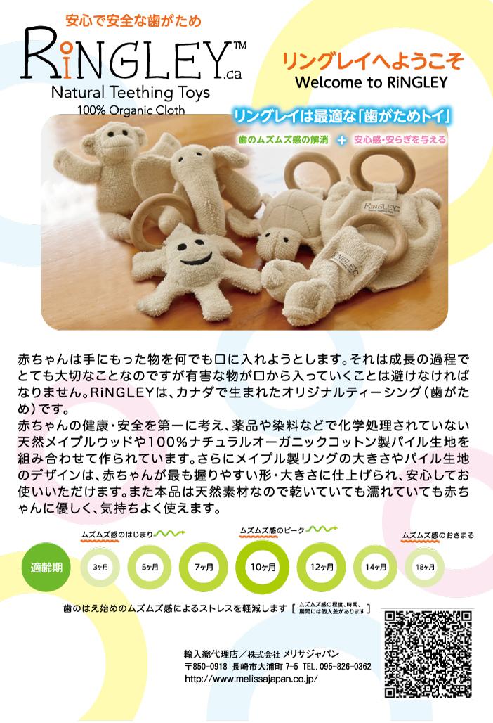 印刷用Ringley_商品用_05