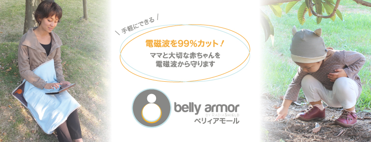 belly armor(ベリィアモール)