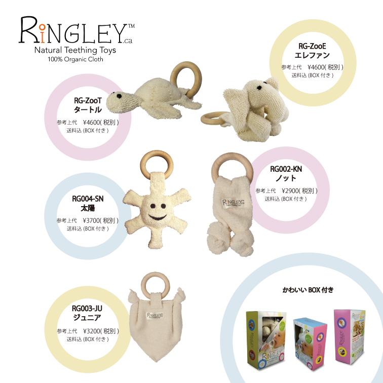 RINGLEY(リングレイ)取扱い商品例