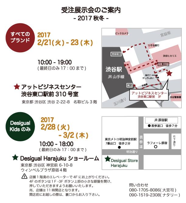 2017aw展示会日程