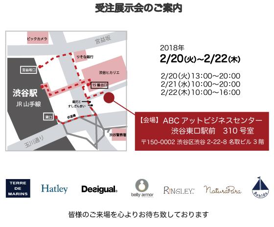 2018aw展示会案内_08